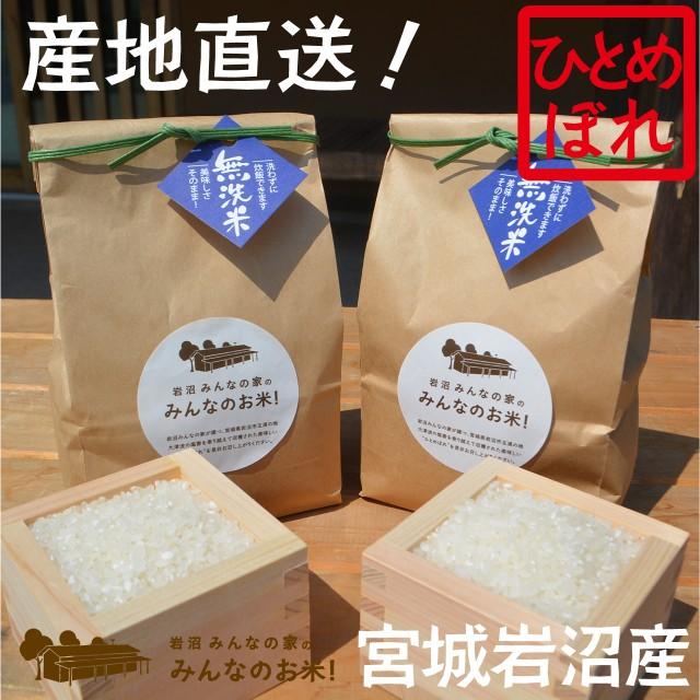 【無洗米1kg+無洗米1kg】【令和元年産・産地直送...