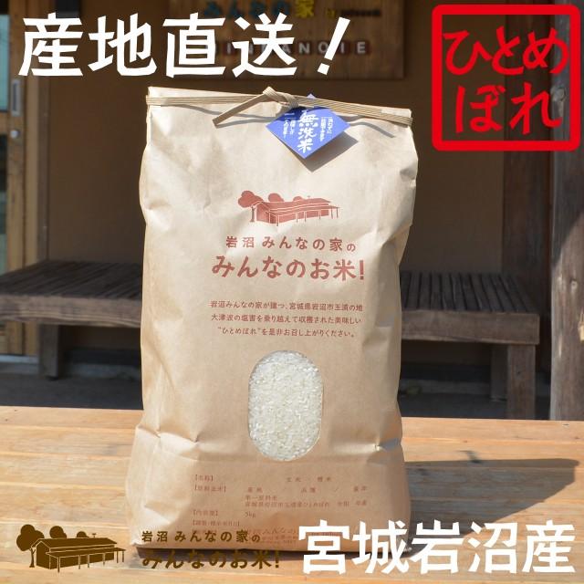 【無洗米5kg】【令和元年産・産地直送】岩沼みん...