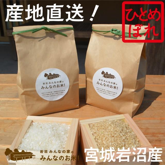 【精米1kg+玄米1kg】【令和2年産・産地直送】岩...