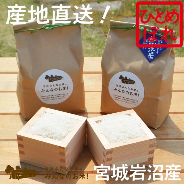 【精米1kg+無洗米1kg】【令和2年産・産地直送】...