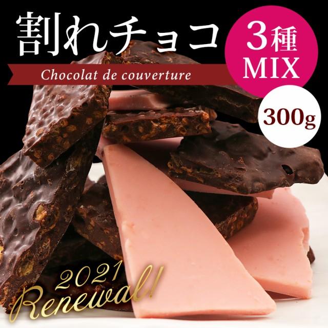 割れチョコ 訳あり 送料無料 割れチョコ5種ミックス 300g ビター ミルク クランチ マーブル 抹茶 お菓子 チョコレート ポイント消化