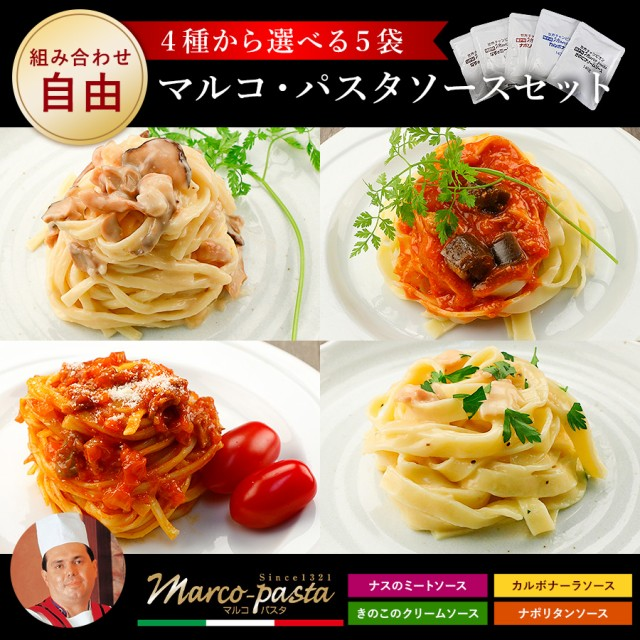 パスタソース レトルト 選べる 5袋セット 1000円...