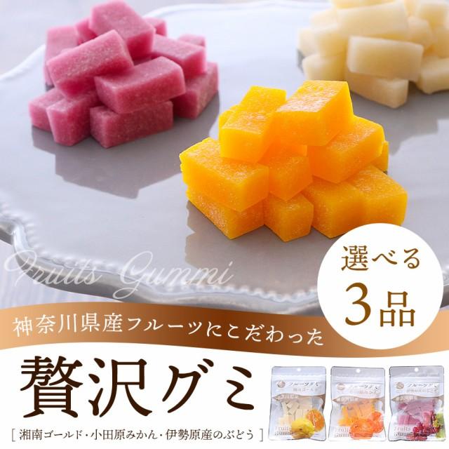 ぽっきり 1000円 送料無料 グミ 選べる3品 フルー...