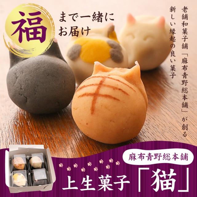ホワイトデー 和菓子 上生菓子 猫 4個入 送料無料...