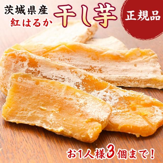 干し芋 茨城県産 紅はるか 干しいも 正規品 約90g...