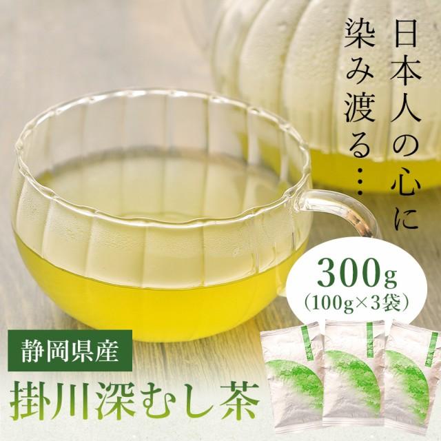 お茶 日本茶 緑茶 静岡 掛川 深蒸し茶 送料無料 3...