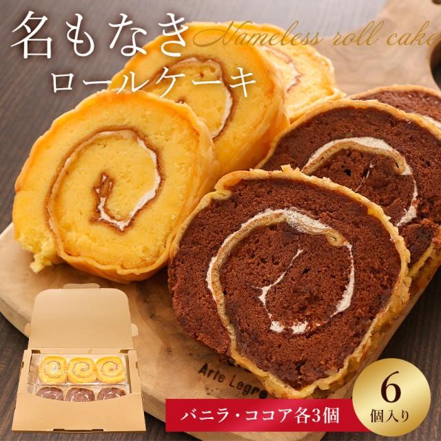ロールケーキ 6個 送料無料 [ バニラ ココア ] 詰め合わせ お中元 プレーン チョコ ケーキ スイーツ ギフト 1000円
