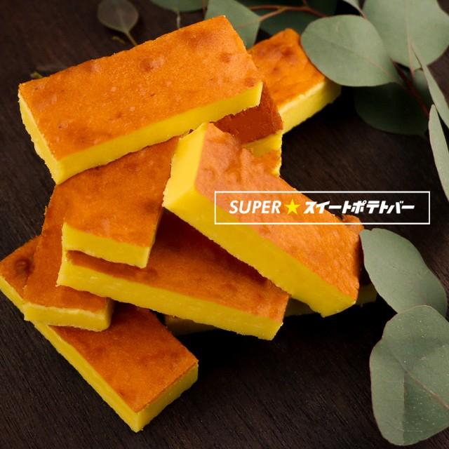スイートポテト SUPER★スイートポテトバー 10本...
