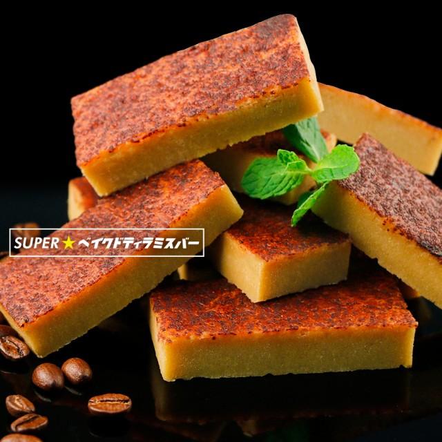 ぽっきり 1000円 ティラミス ケーキ SUPERベイク...