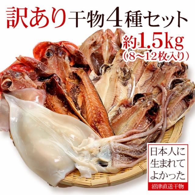 干物 訳あり ひもの 送料無料 訳あり干物セット 4種 8〜12枚入り 約1.5kg 食品 わけあり 在庫処分 詰め合わせ グルメ