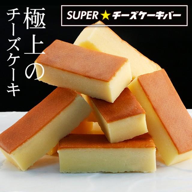 ケーキ チーズケーキ SUPERチーズケーキバー 送料無料 お試し ポイント消化 1000円ぽっきり お菓子 食品 スイーツ メール便 セール