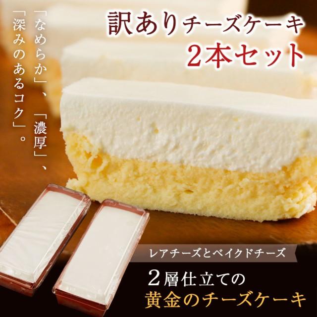 チーズケーキ 訳あり 2層仕立て 黄金のチーズケー...