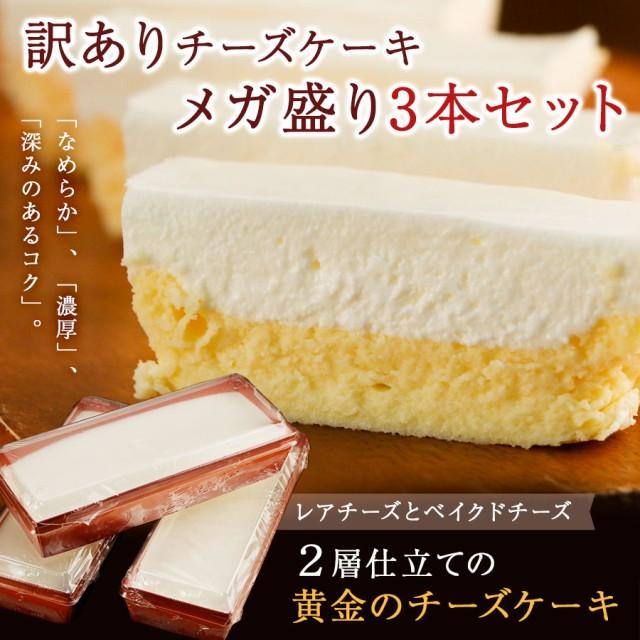 ホワイトデーお返し ギフト チーズケーキ 訳あり ...