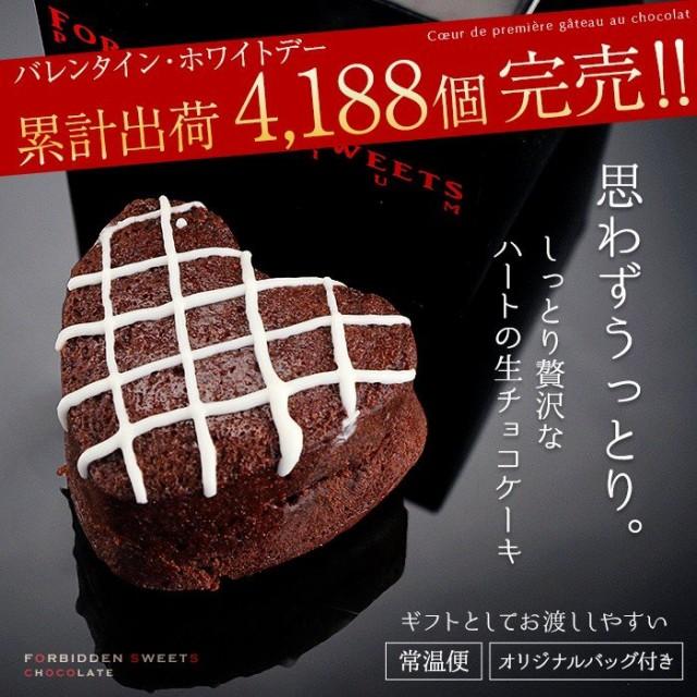 バレンタイン チョコ ハート 生チョコ ケーキ チ...