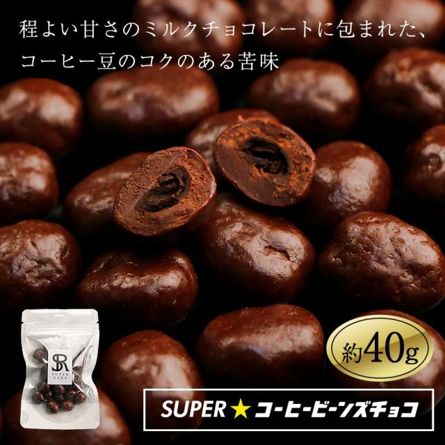 バレンタイン チョコ SUPERコーヒービーンズチョ...