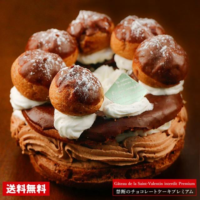 クリスマスケーキ 送料無料 チョコレートケーキ ...