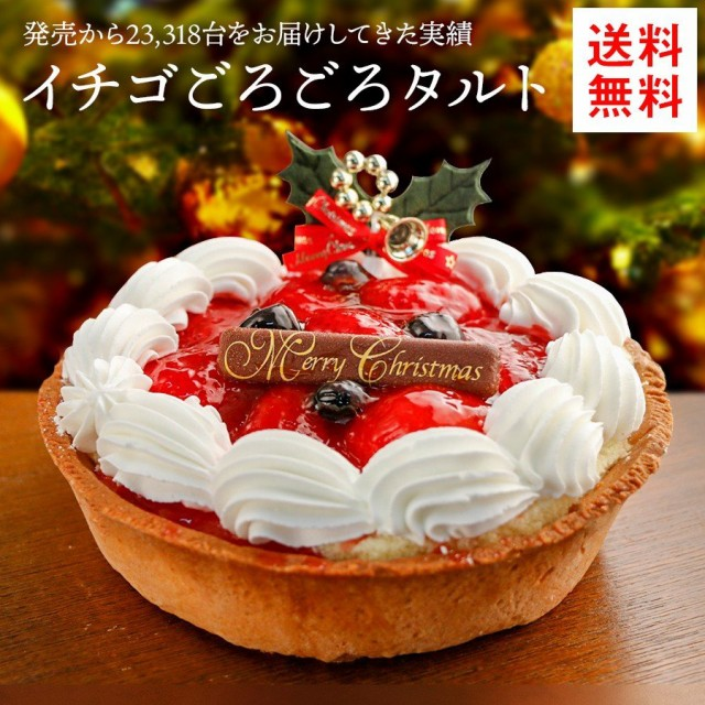 クリスマスケーキ 送料無料 フルーツタルト イチ...