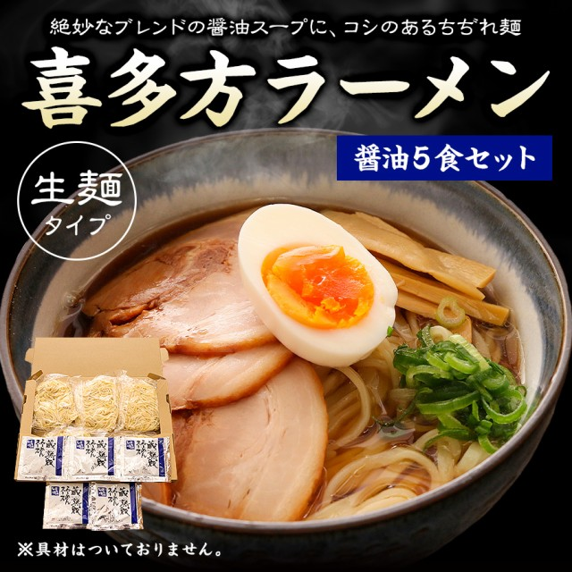 ラーメン 取り寄せ 喜多方 らーめん 醤油 5食 セ...