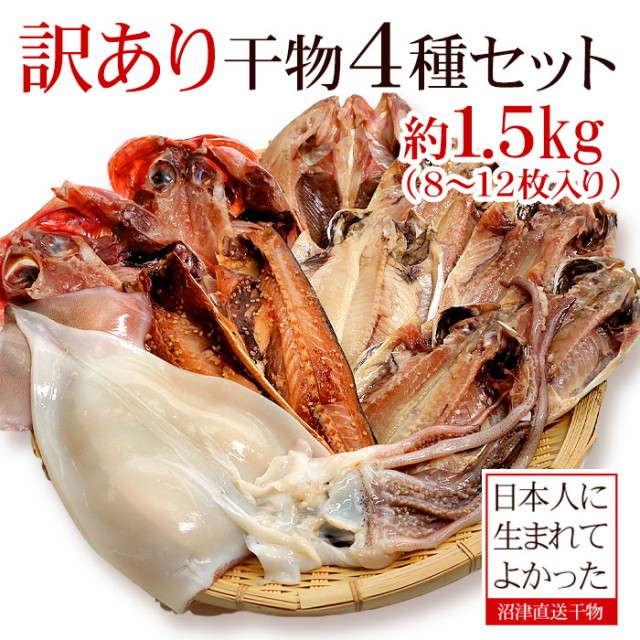 干物 訳あり ひもの 送料無料 訳あり干物セット 4種 8〜12枚入り 約1.5kg 訳あり食品 わけあり 在庫処分 詰め合わせ ご当地 グルメ