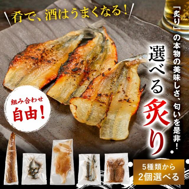 干物 おつまみ 珍味 魚 送料無料 選べる 2種類 炙...