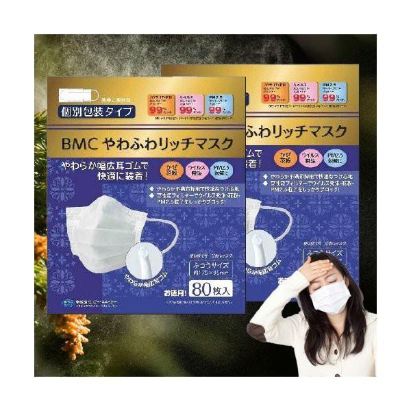 BMC やわふわリッチマスク個装タイプ 160枚(2箱) ...