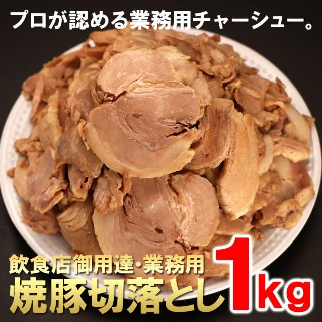 チャーシュー  焼豚  業務用 クリスマス 焼豚切り...