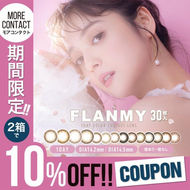 当日発送【10%OFFクーポン】カラコン フランミー...