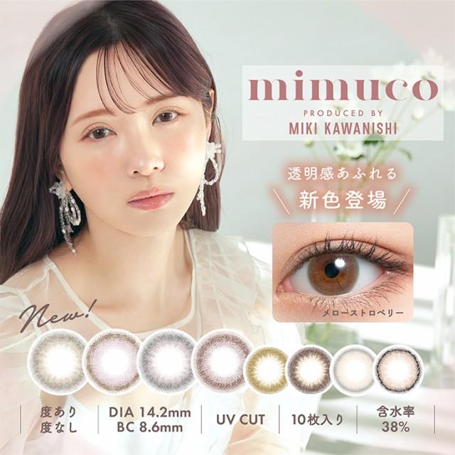カラコン ミムコ ワンデー 1箱10枚入 度あり 度な...