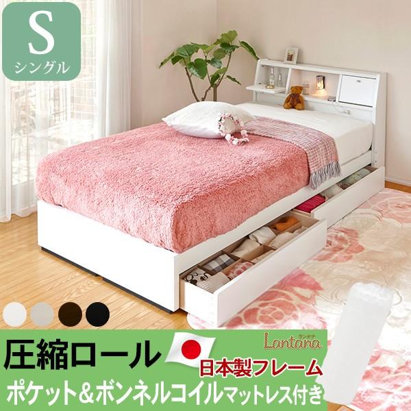 送料無料 棚照明付き 収納ベッド シングル 圧縮...