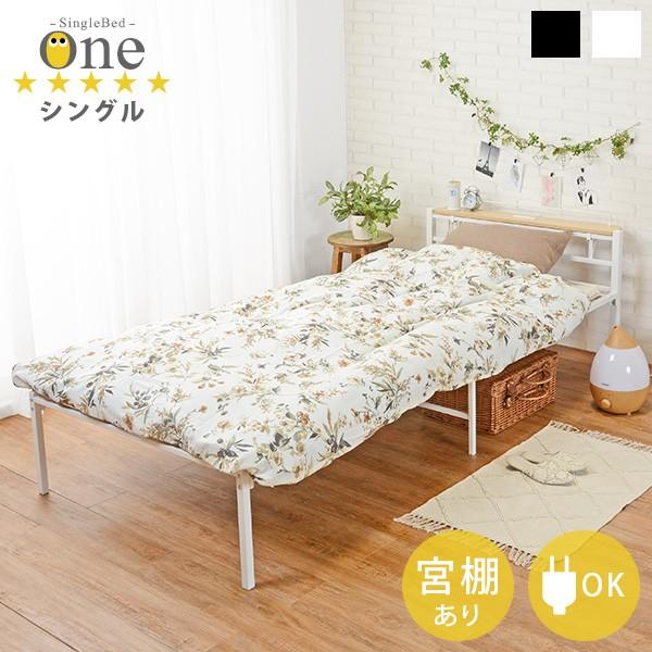 ベッド シングル おしゃれ ベッドフレーム シング...