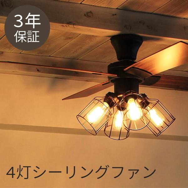シーリングファンライト LED対応 4灯タイプ おしゃれ リビング シーリングライト 照明器具 送料無料