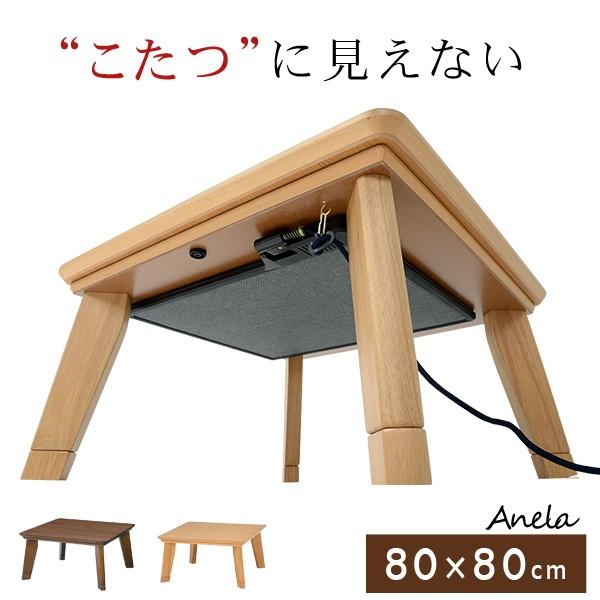 こたつ こたつテーブル こたつテーブル正方形 お...