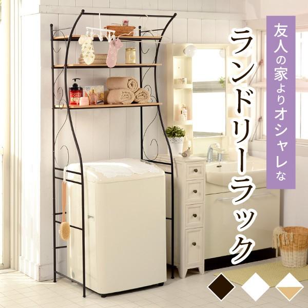 洗濯機ラック おしゃれ ランドリーラック(ダーク...