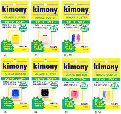 kimony(キモニー)クエークバスター 振動止め ...