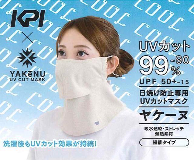 KPI×ヤケーヌ 日焼け防止 UVカットマスク ヤケ...