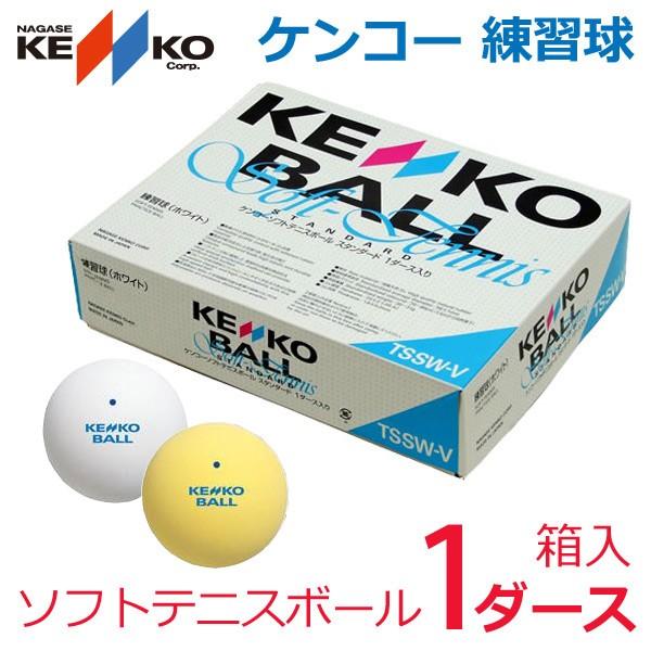 ケンコー 練習球 ソフトテニスボール 1ダース TS...