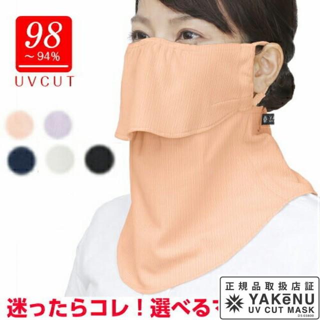 ポスト投函便【送料無料】 日焼け防止 UVカット...