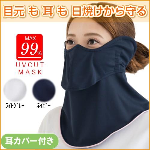『即日出荷』日焼け防止 UVカットマスク ヤケー...