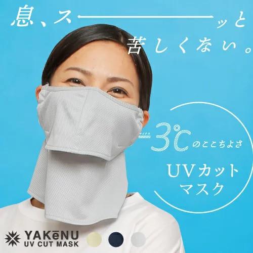 【365日出荷】ポスト投函便【送料無料】 日焼け防...