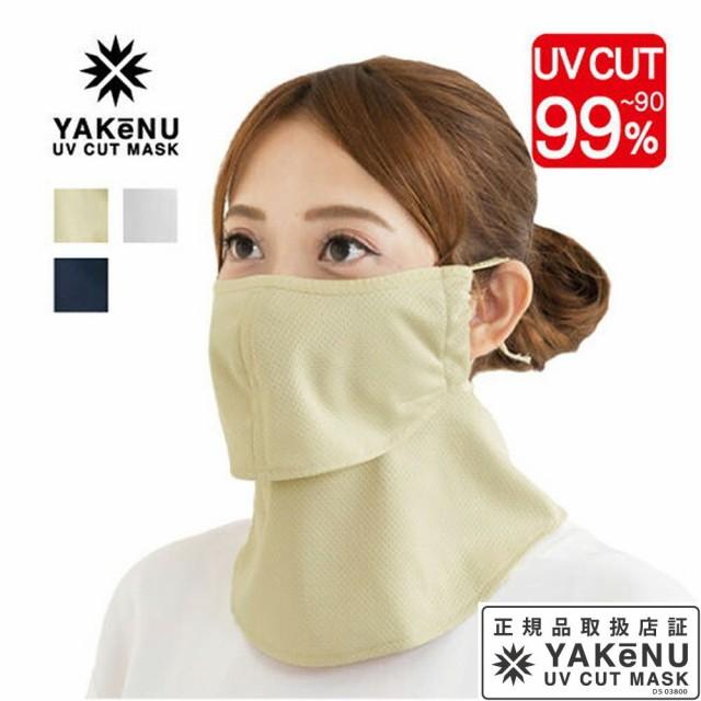 【365日出荷】日焼け防止 UVカットマスク ヤケー...