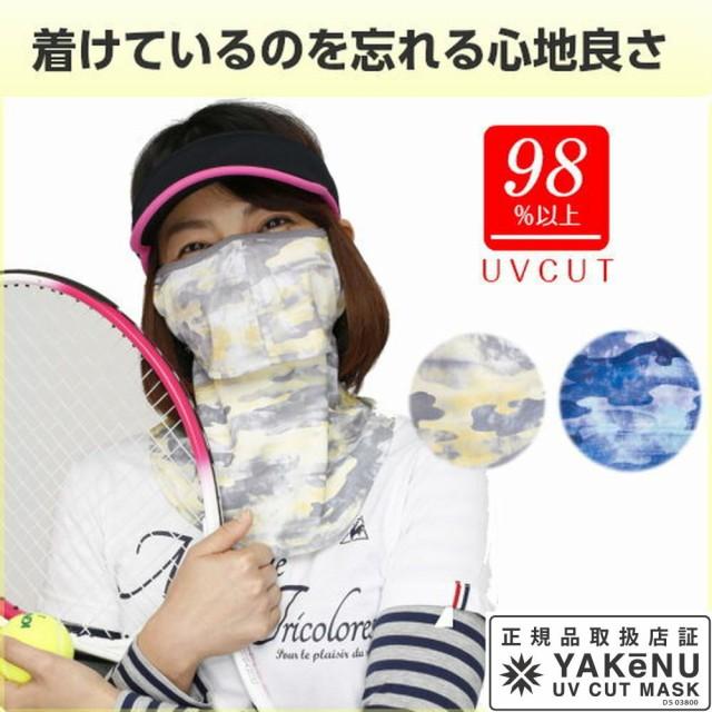 UVカットマスク ヤケーヌフィット ノーマル ポス...