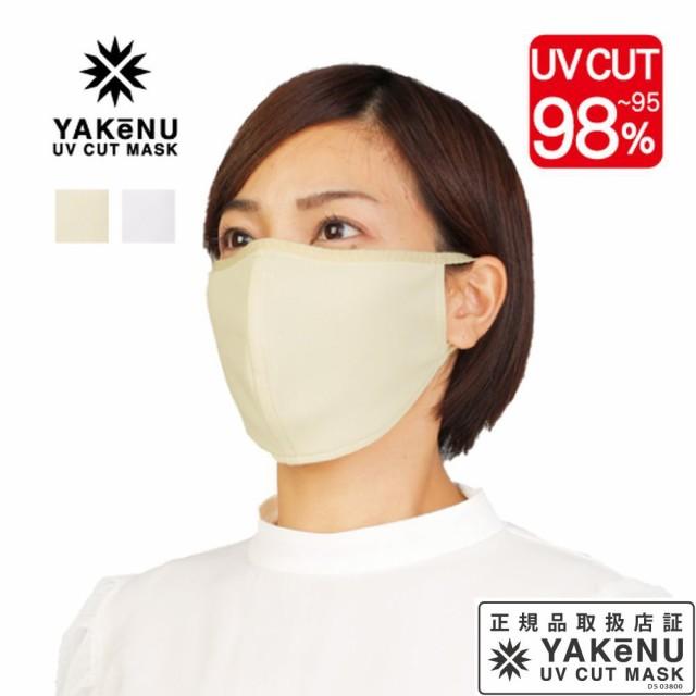 ヤケーヌ 日焼け防止 UVカットマスク ヤケーヌ PE...