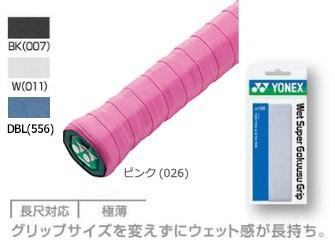 YONEX(ヨネックス)ウェットスーパー極薄グリッ...