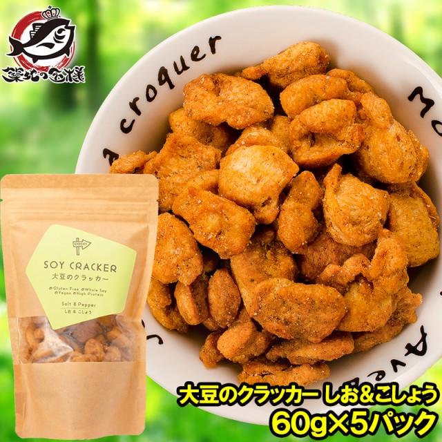 【メール便 送料無料】 大豆のクラッカー ソイク...