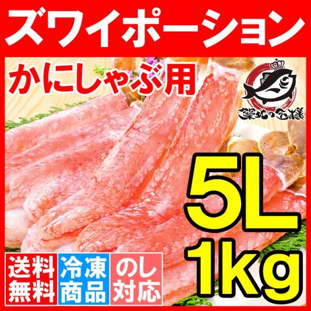 【送料無料】超特大 5L ズワイガニ ポーション か...