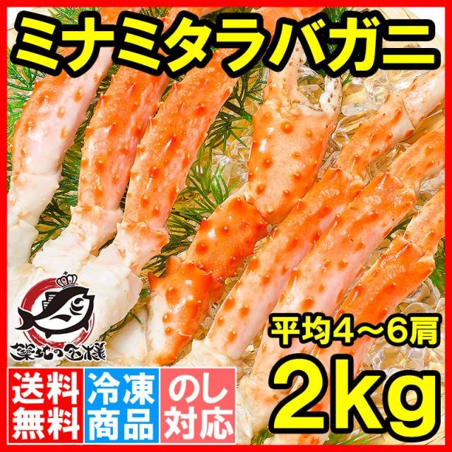【送料無料】ミナミタラバガニ 合計 2kg 前後 1kg...