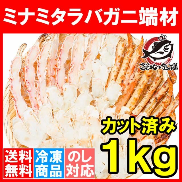 【送料無料 訳あり】かに鍋用 ミナミタラバガニ ...