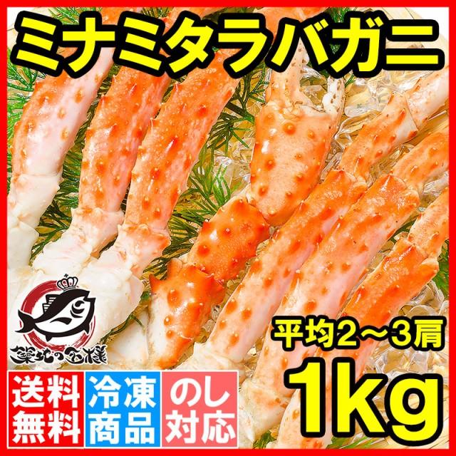 【送料無料】ミナミタラバガニ 1kg前後 平均2肩 ...