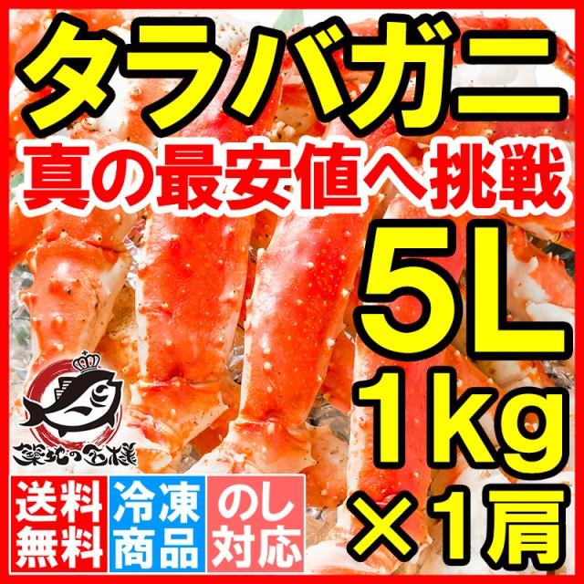【送料無料】 タラバガニ たらばがに 1kg 極太 5L...