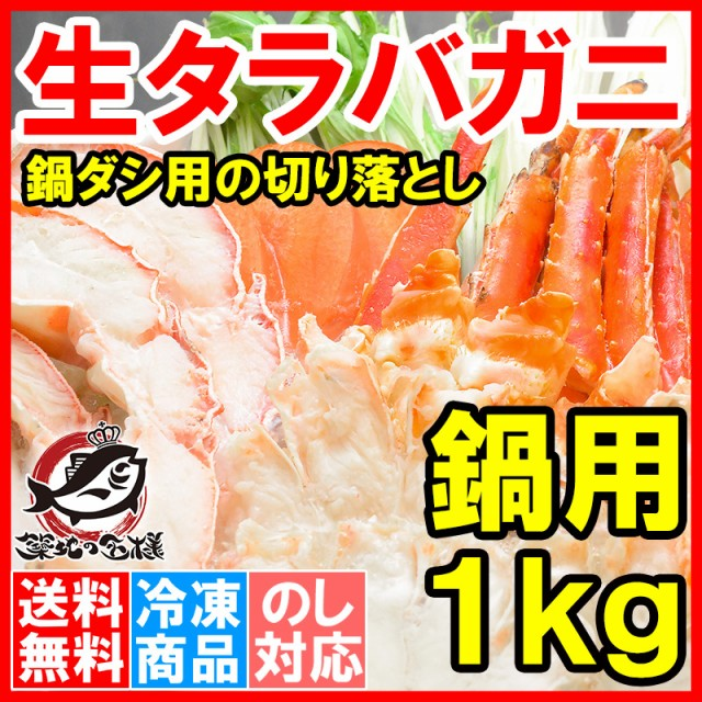 【送料無料】鍋ダシ用 生タラバガニ タラバガニ ...